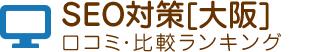 初めてのSEO対策 – 大阪エリア版