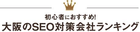 大阪のSEO対策会社おすすめランキング